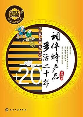 乞博士说蜂道--相伴蜂产品 多活二十年.pdf