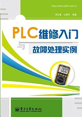 PLC维修入门与故障处理实例.pdf