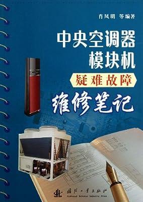 中央空调器模块机疑难故障维修笔记.pdf