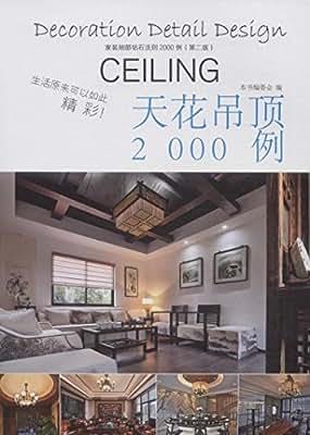 家装细部钻石法则2000例:天花吊顶.pdf