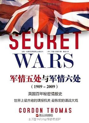 军情五处与军情六处:英国百年秘密情报史.pdf