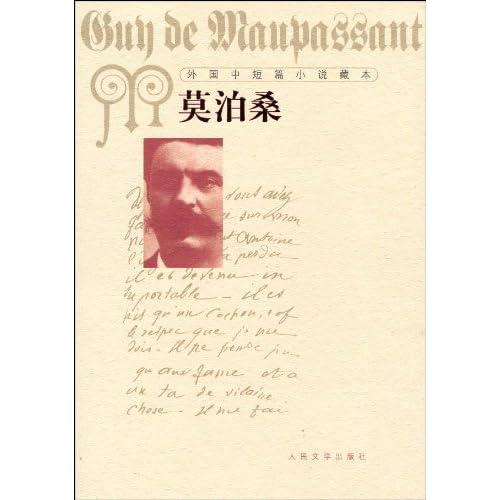 外国中短篇小说藏本 莫泊桑图