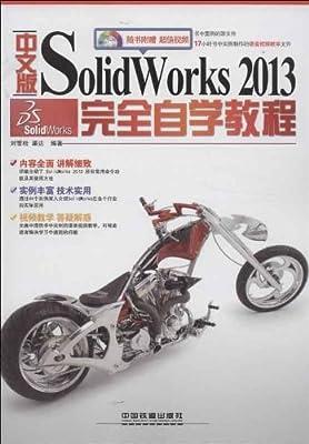SolidWorks 2013完全自学教程.pdf