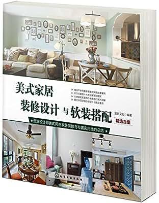 美式家居装修设计与软装搭配·精选合集.pdf