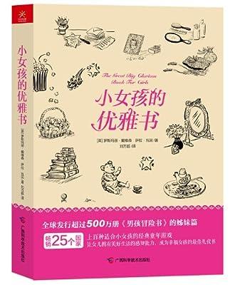 小女孩的优雅书.pdf