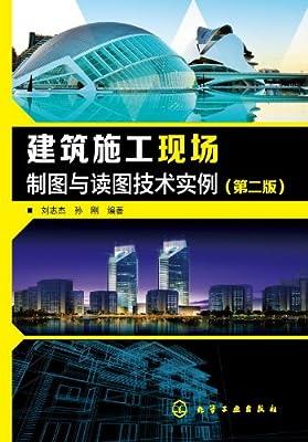 建筑施工现场制图与读图技术实例.pdf