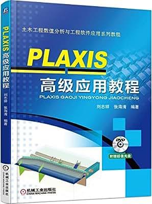 土木工程数值分析与工程软件应用系列教程:PLAXIS高级应用教程.pdf