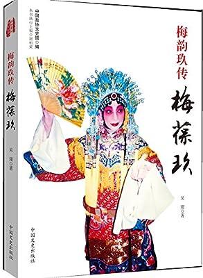 梅韵玖传梅葆玖.pdf