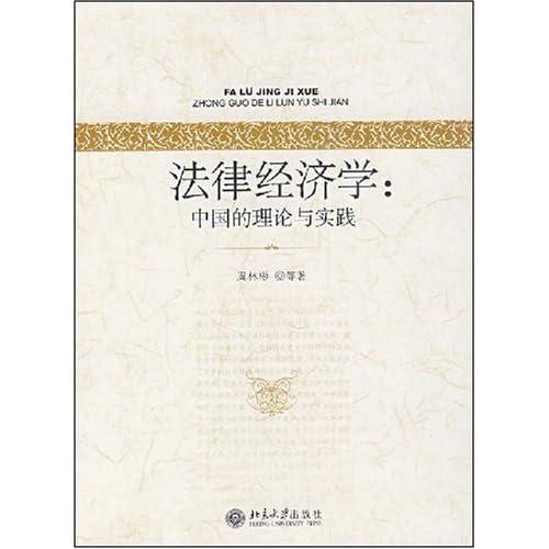 法律经济学--中国的理论与实践