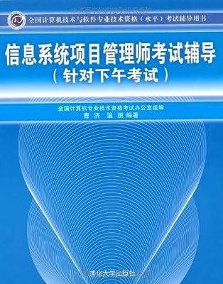 信息系统项目管理师考试辅导.pdf