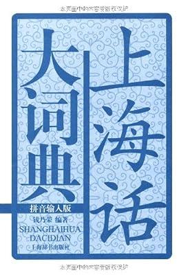上海话大词典.pdf
