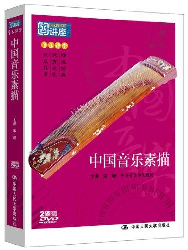 国家图书馆讲座系列:中国音乐素描(2DVD)-图片