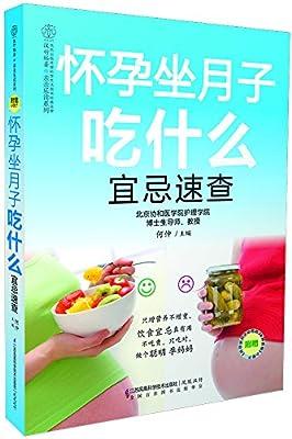 怀孕坐月子吃什么宜忌速查.pdf