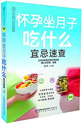 汉竹·怀孕坐月子吃什么宜忌速查.pdf