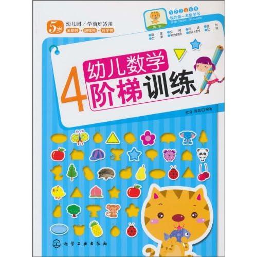 幼儿数学阶梯训练4(5岁)