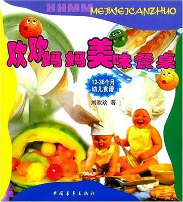 欢欢妈妈美味餐桌.pdf