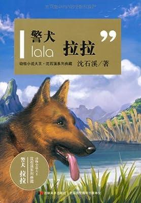 动物小说大王沈石溪系列典藏-警犬拉拉.pdf