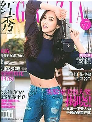 红秀杂志2016年1月B 总第235期 宋茜.pdf