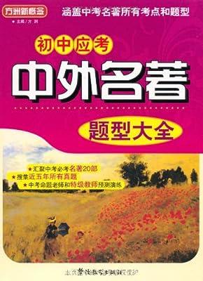 方洲新概念•初中应考中外名著题型大全.pdf