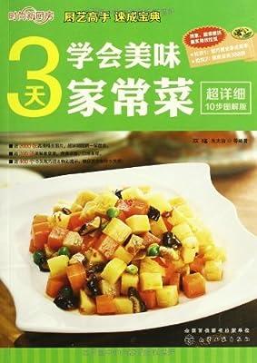 3天学会美味家常菜.pdf