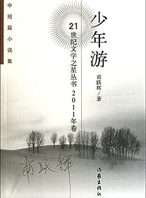 少年游.pdf
