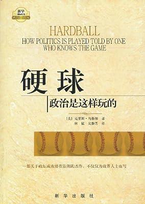 硬球:政治是这样玩的.pdf