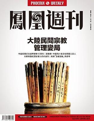 香港凤凰周刊 2014年07期.pdf