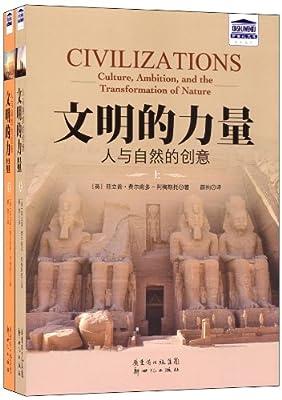 文明的力量:人与自然的创意.pdf
