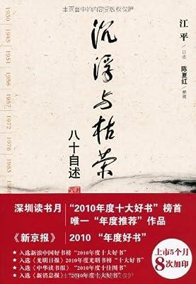 沉浮与枯荣:八十自述.pdf