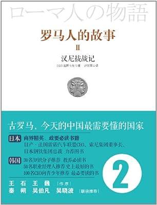 罗马人的故事2:汉尼拔战记.pdf