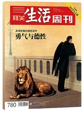 三联生活周刊·勇气与德性.pdf