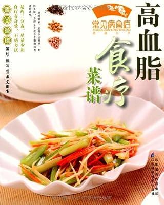 高血脂食疗菜谱.pdf