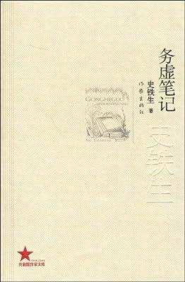务虚笔记.pdf