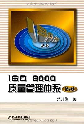 ISO 9000质量管理体系.pdf