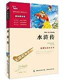 新课标必读名著:水浒传(彩插励志版)-图片