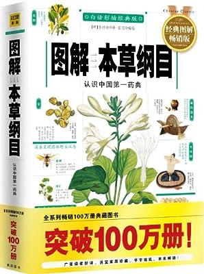 图解本草纲目.pdf