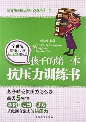 孩子的第一本抗压力训练书.pdf