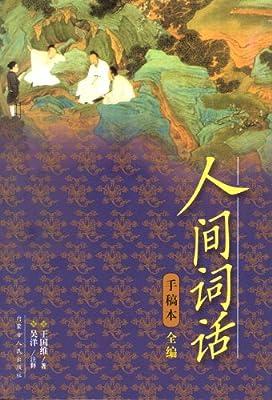 人间词话 手稿本全编.pdf