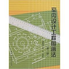 室内设计工程图画法(第2版)