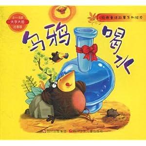 典童话故事系列绘本 乌鸦喝水 3 6岁 大字大图注音版