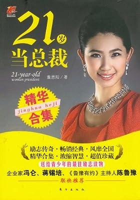21岁当总裁:精华合集.pdf