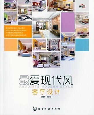 最爱现代风:客厅设计.pdf