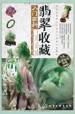 翡翠收藏入门百科.pdf