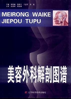美容外科解剖图谱.pdf