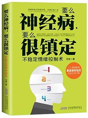要么神经病,要么很镇定:不稳定情绪控制术.pdf