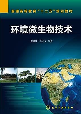 环境微生物技术.pdf