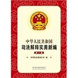 中华人民共和国司法解释实用新编(精)