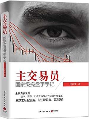 主交易员:国家级操盘手手记.pdf