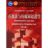 行政法与行政诉讼法学(附光盘全国高等学校法学专业14门核心课程教材)