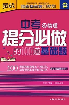 中考提分必做的100道基础题:物理.pdf